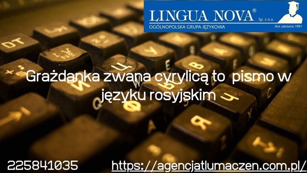 Переводы с русского языка
